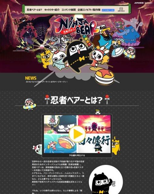 「忍者ベアー」公式サイト