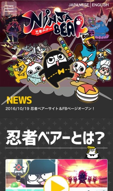 「忍者ベアー」スマホ版公式サイト