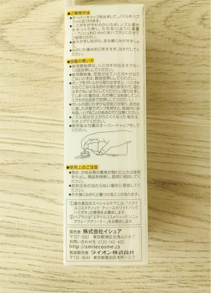 f:id:yupisu:20190819155848j:image