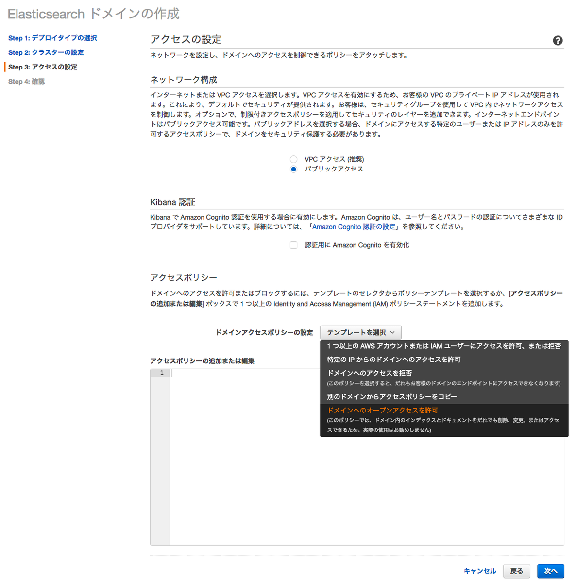 Elasticsearch3