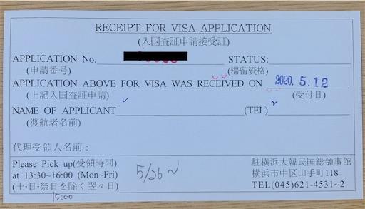 ビザ申請受領書