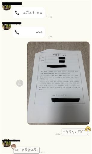 韓国自宅隔離