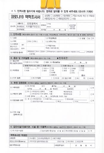 韓国PC検査