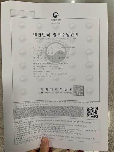 韓国外国人登録