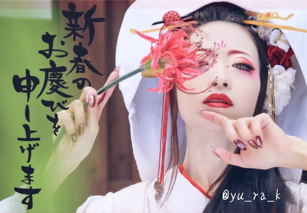 f:id:yura-k:20180102000837j:image