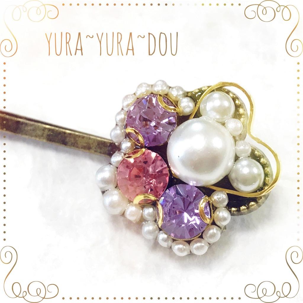 f:id:yura-yura-dou:20170531171058j:image