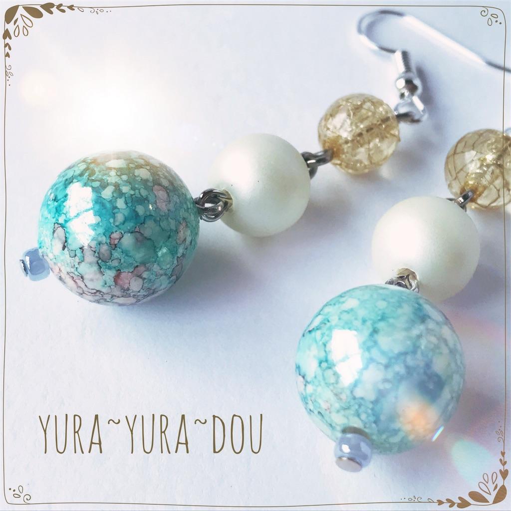 f:id:yura-yura-dou:20170629212854j:image