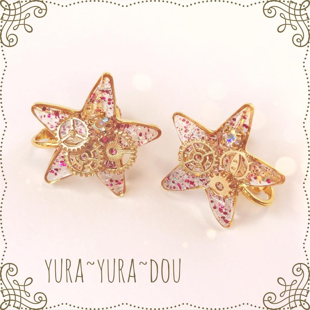 f:id:yura-yura-dou:20170629214531j:image