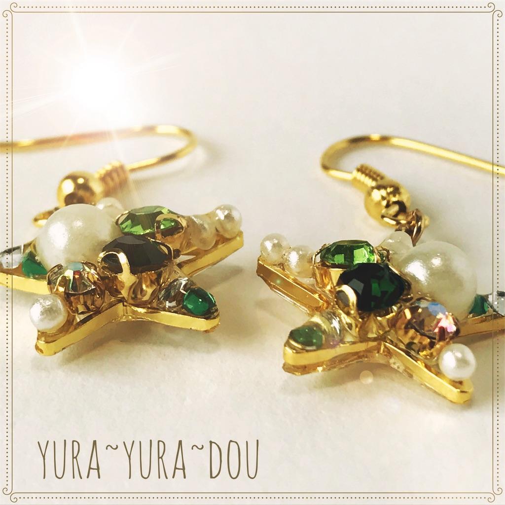 f:id:yura-yura-dou:20170729232727j:image