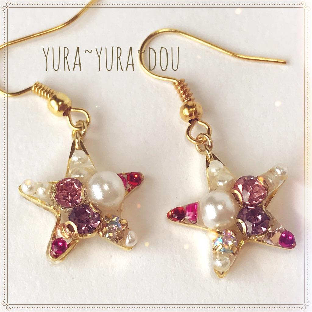 f:id:yura-yura-dou:20170729232753j:image