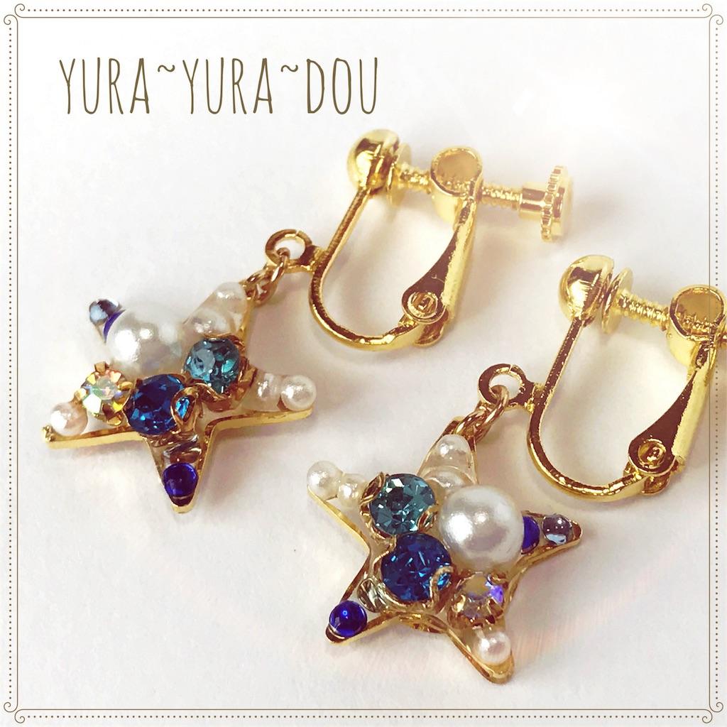 f:id:yura-yura-dou:20170729232827j:image