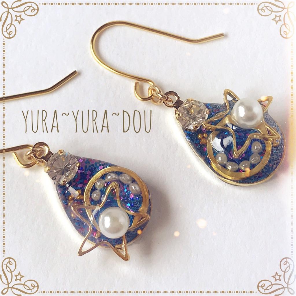 f:id:yura-yura-dou:20170729232846j:image