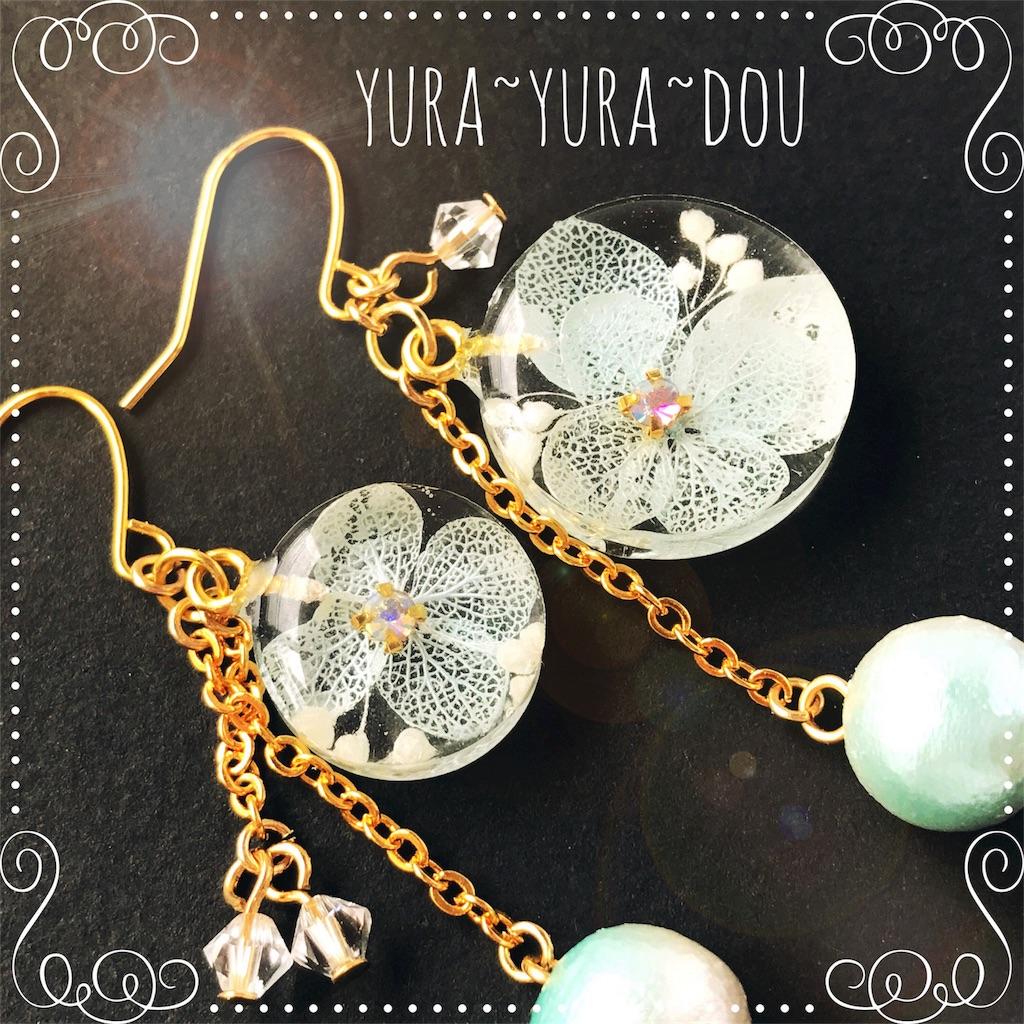 f:id:yura-yura-dou:20170729232910j:image