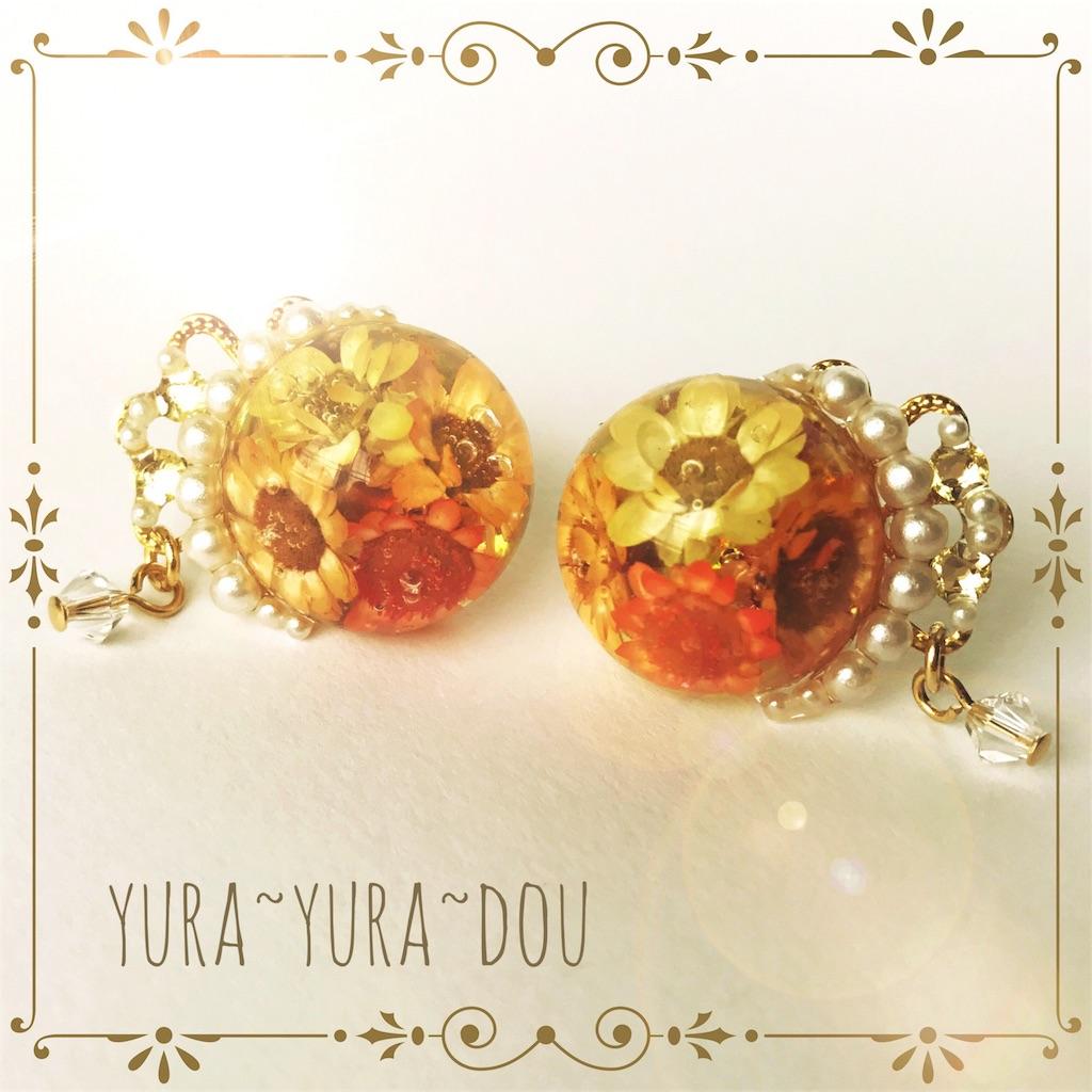 f:id:yura-yura-dou:20170906204244j:image