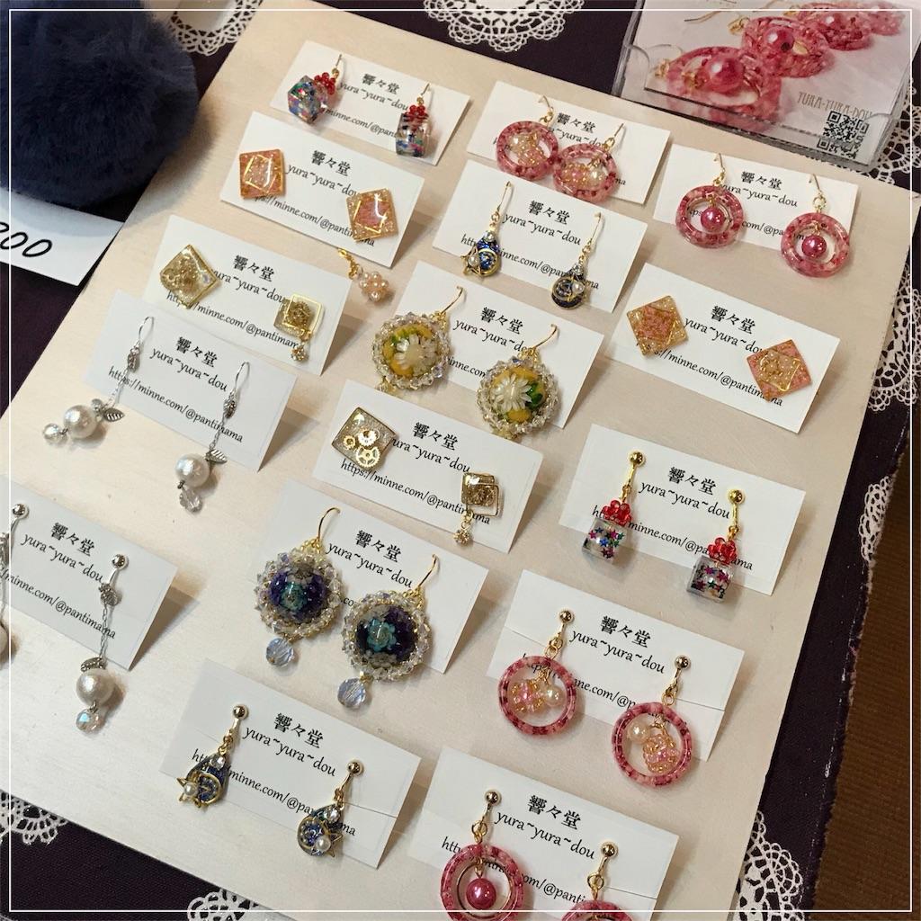 f:id:yura-yura-dou:20171204102546j:image