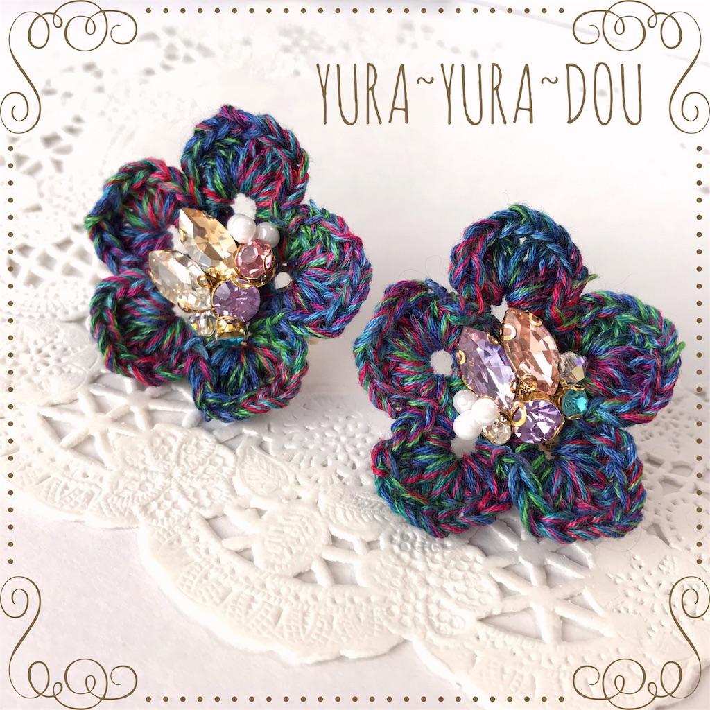 f:id:yura-yura-dou:20180122004741j:image