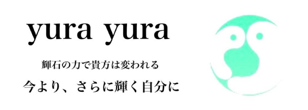 f:id:yura0yura00:20190614091135j:image