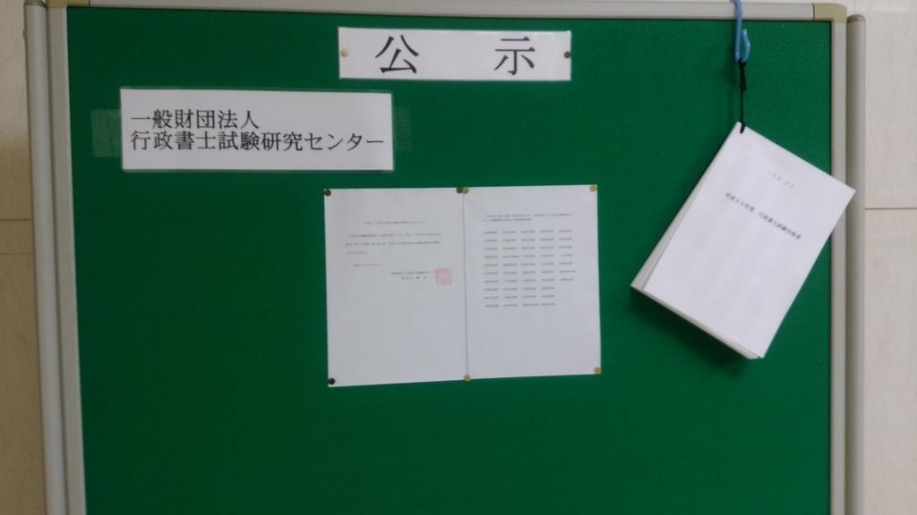 行政書士試験合格発表 公示