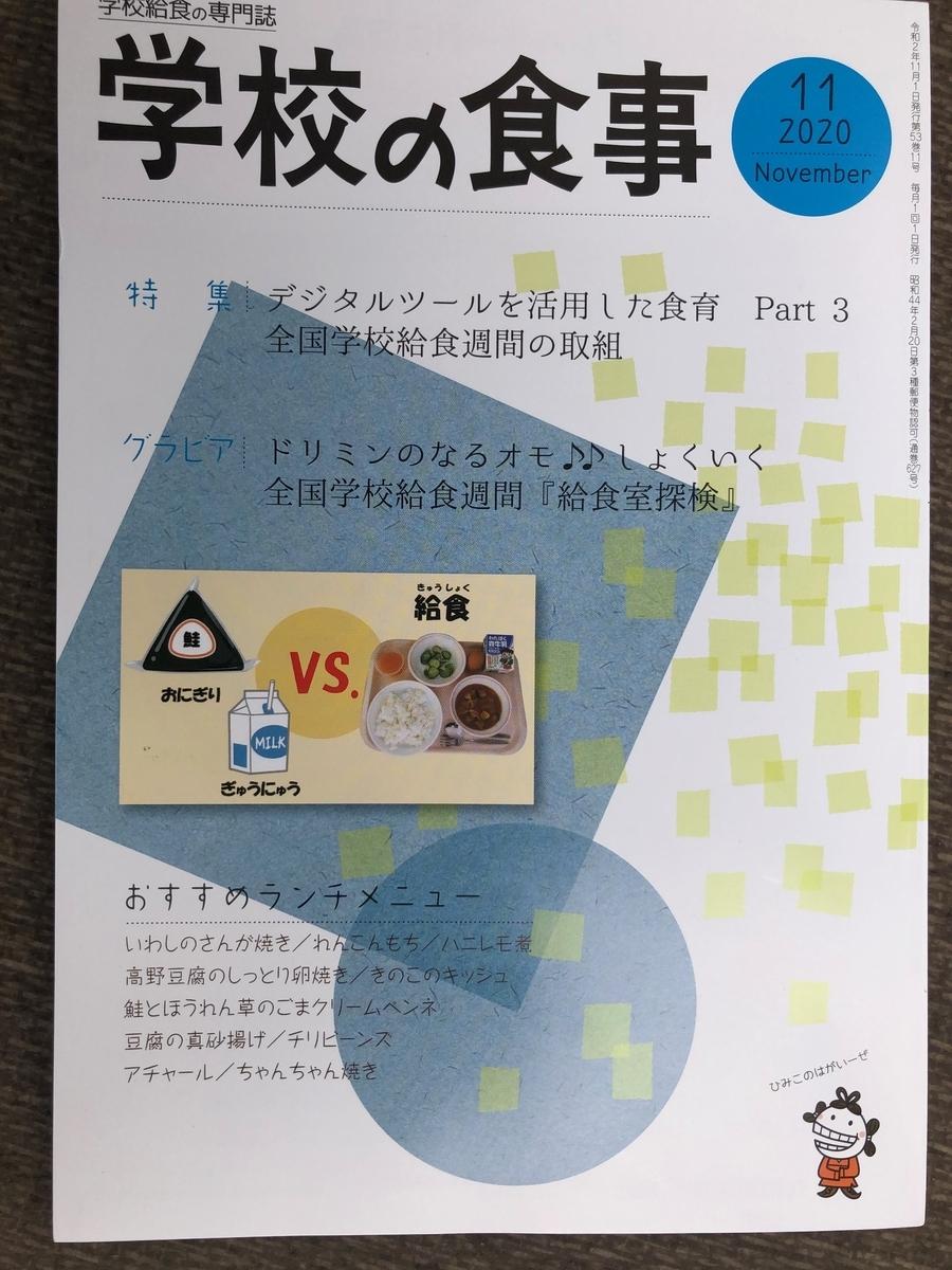 f:id:yurachi:20201020095923j:plain