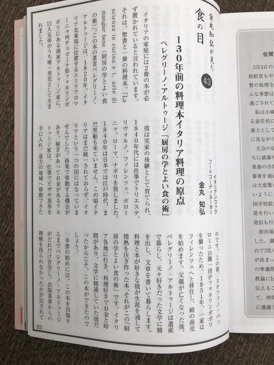 f:id:yurachi:20201020095958j:plain
