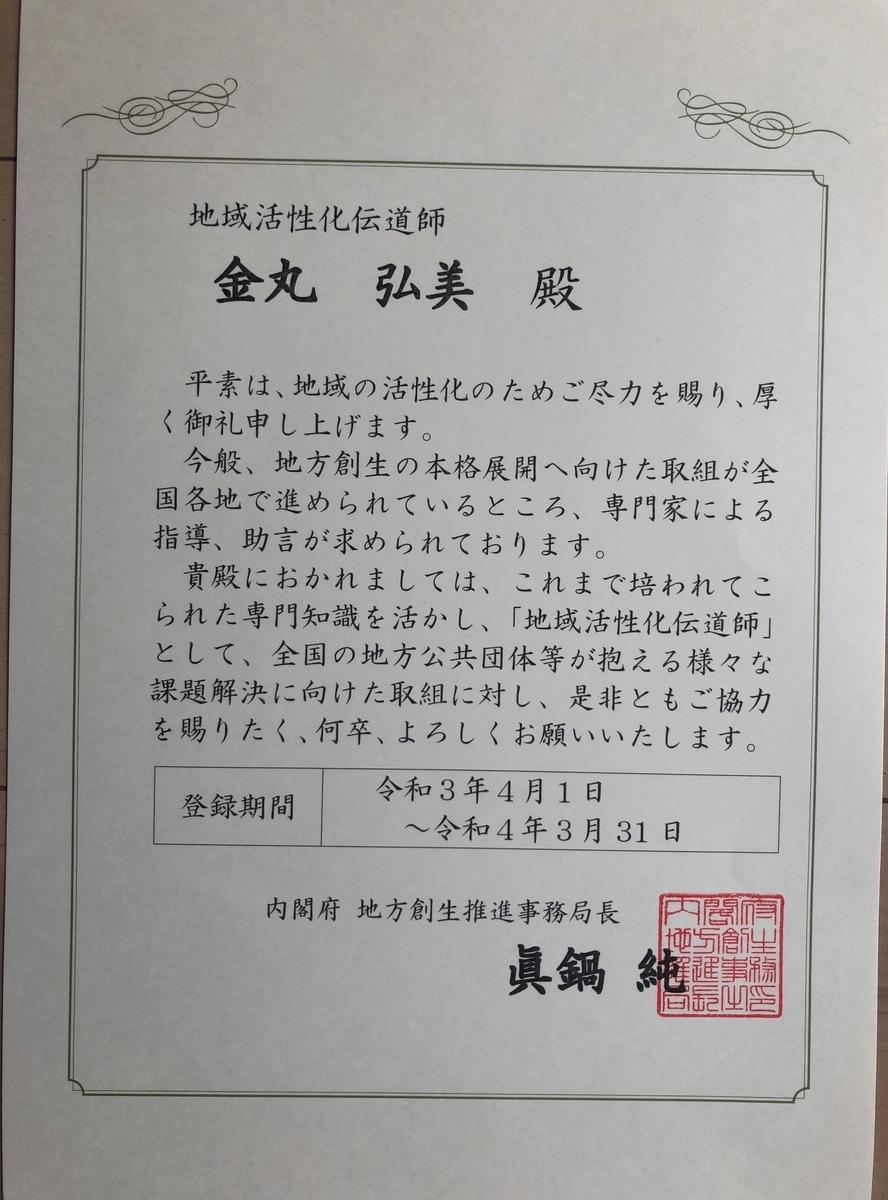 f:id:yurachi:20210403140603j:plain