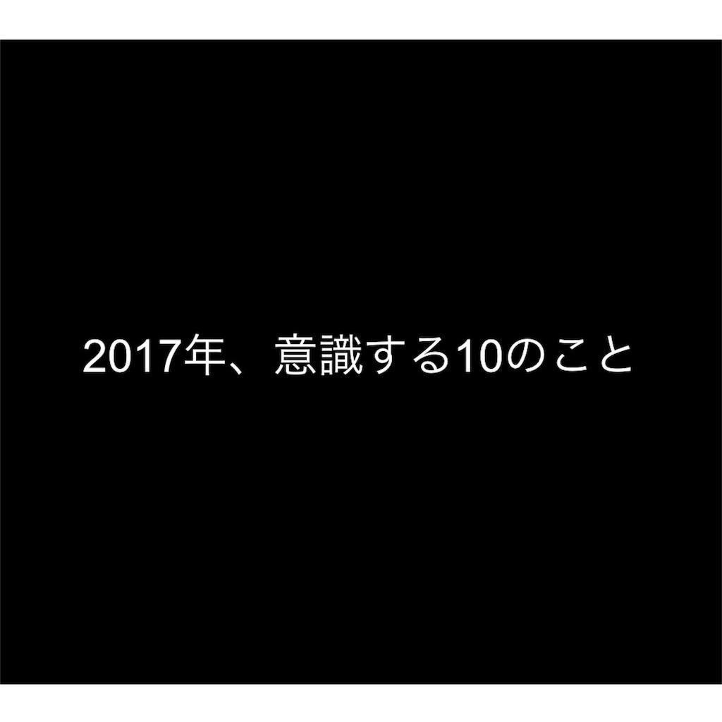 f:id:yuraku2993:20170130172741j:image