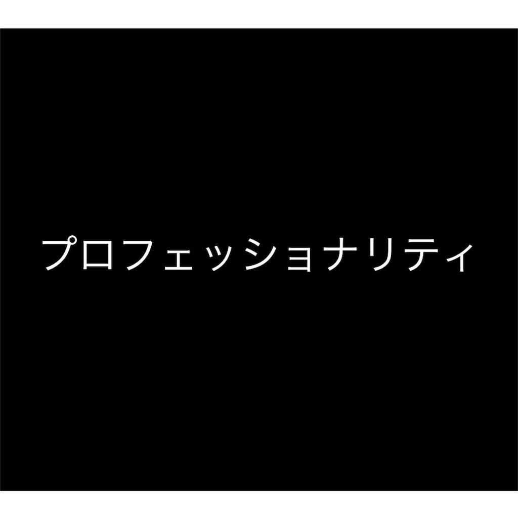 f:id:yuraku2993:20170130193136j:image