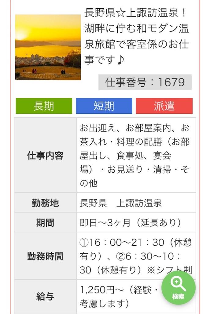 f:id:yuraku2993:20170412222549j:image