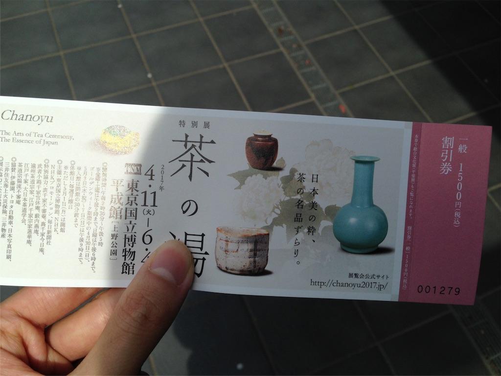 f:id:yuraku2993:20170418181232j:image
