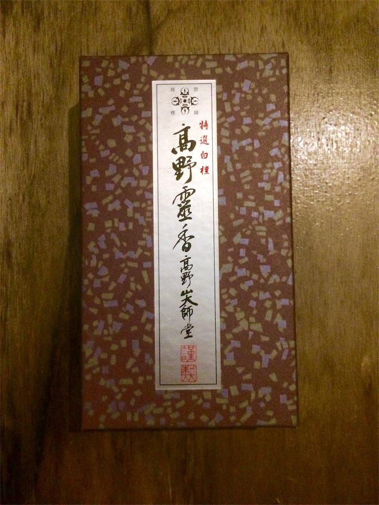 f:id:yuraku2993:20171003033522j:image