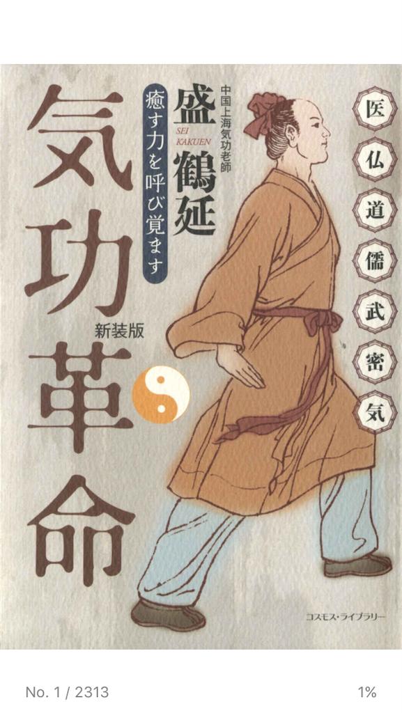 f:id:yuraku2993:20180201123607p:image