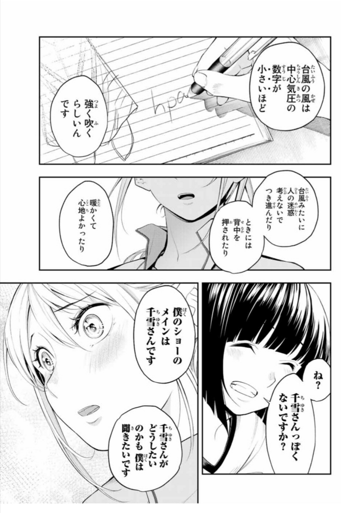 f:id:yurakuten2sei:20180530012444j:plain