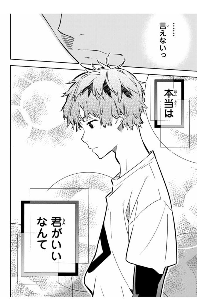 f:id:yurakuten2sei:20180607114342j:plain