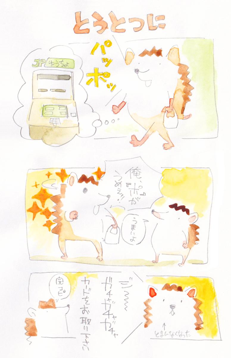 f:id:yuramaki:20190714074550j:plain