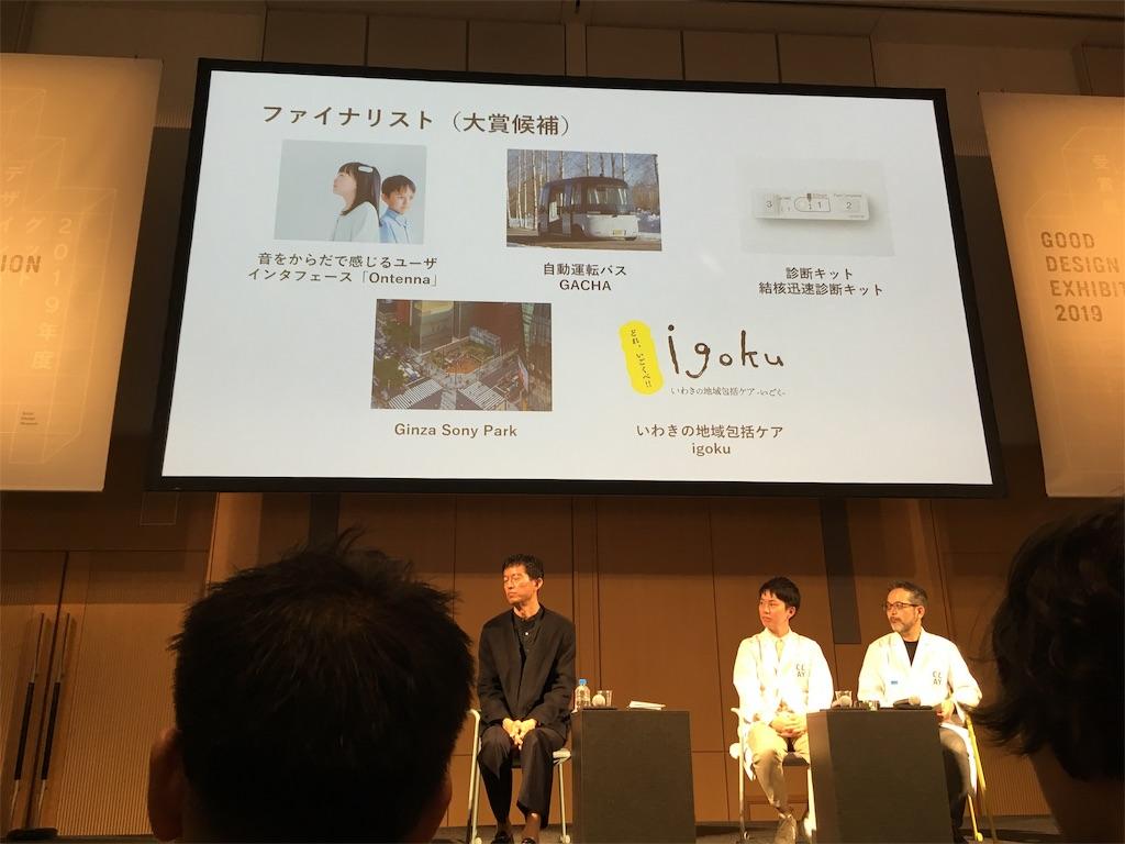 f:id:yuramaki:20191111090135j:image