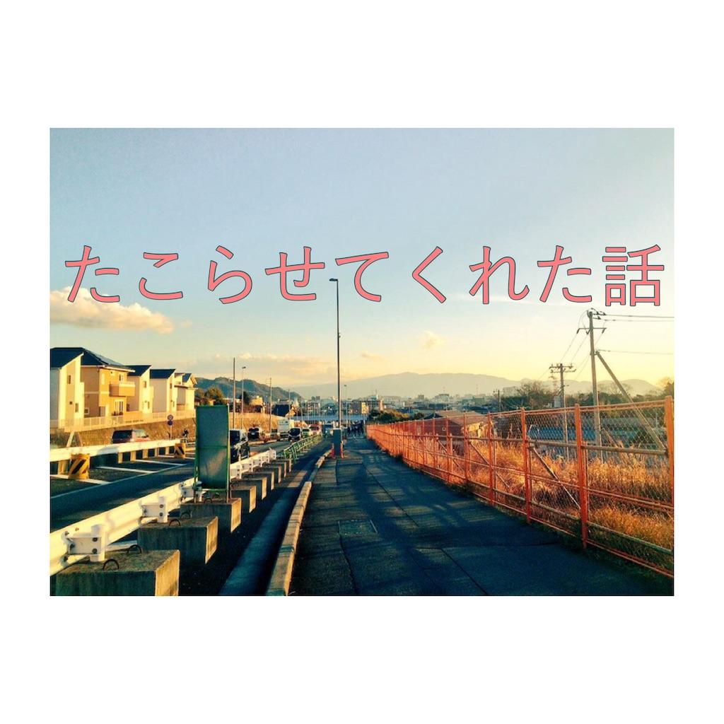 f:id:yuramekichan:20190515201933j:image