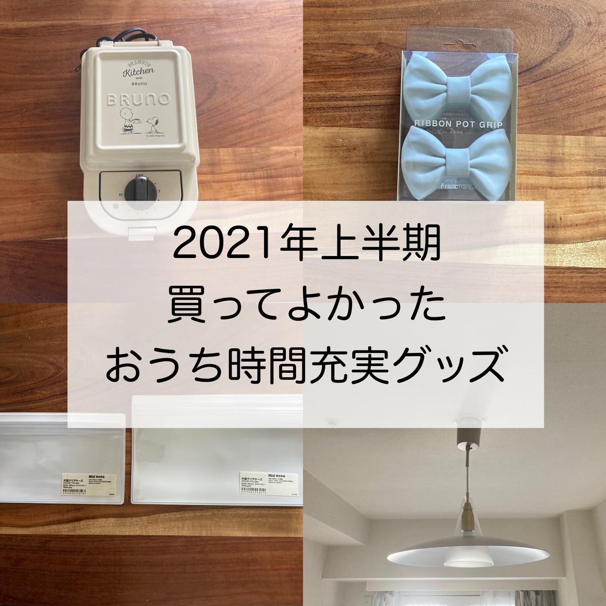 f:id:yuramori:20210612112151j:plain