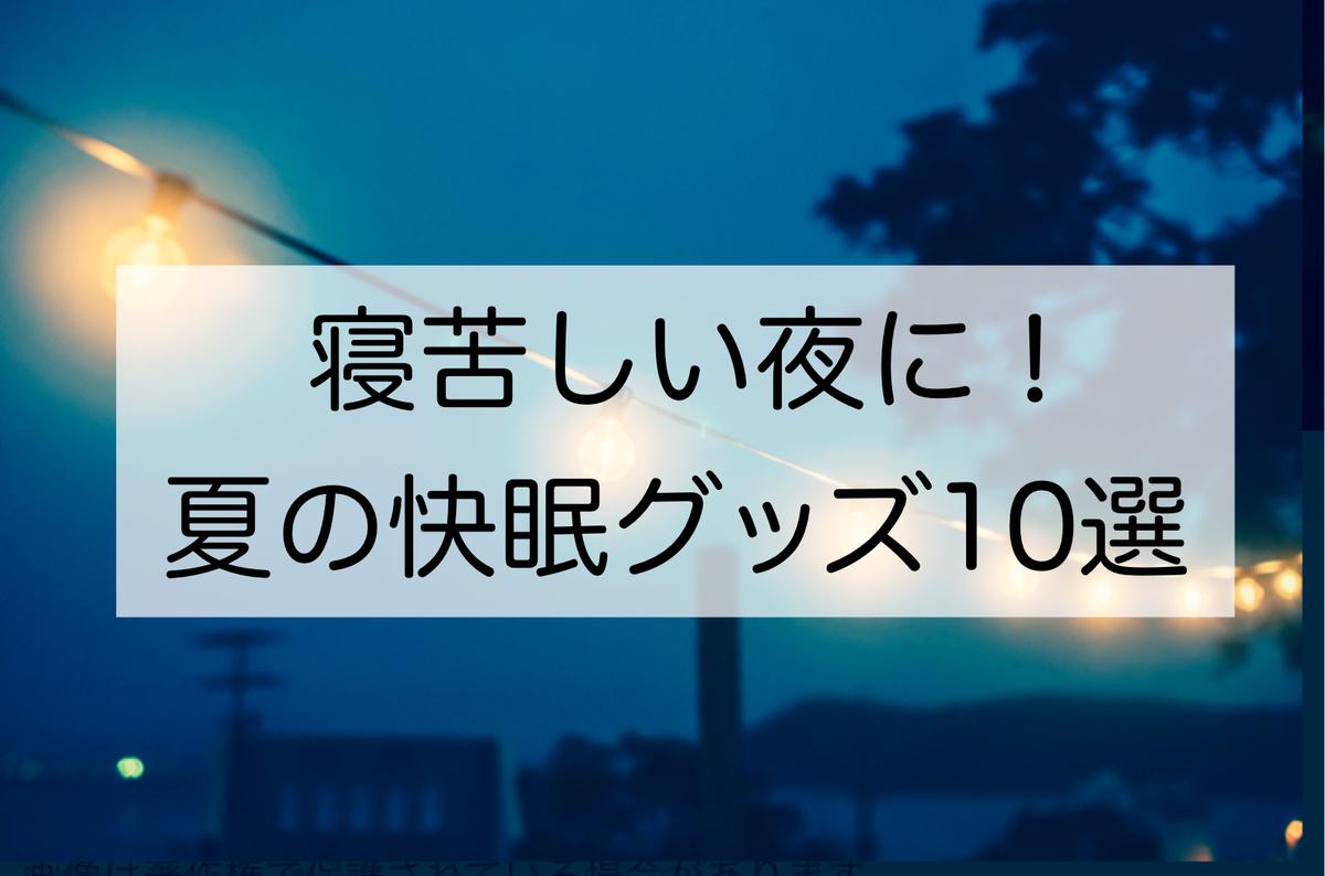 f:id:yuramori:20210613110632j:plain