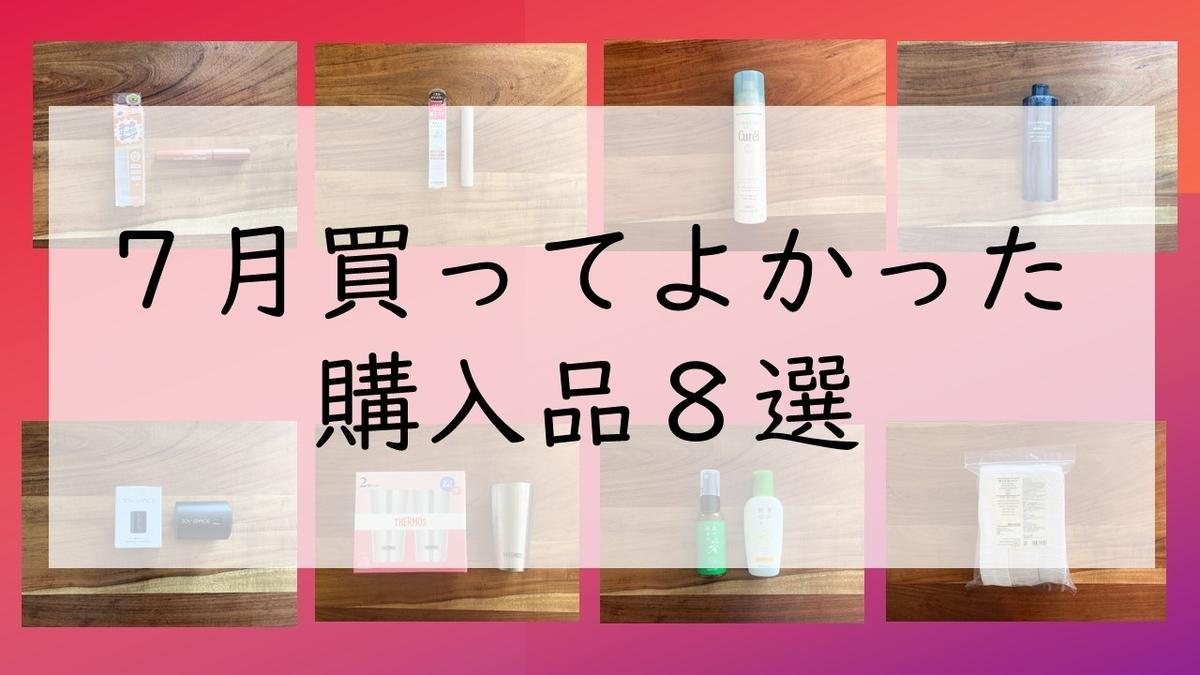 f:id:yuramori:20210729111717j:plain