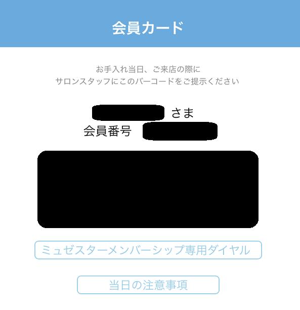 f:id:yurara77:20180723212114p:plain