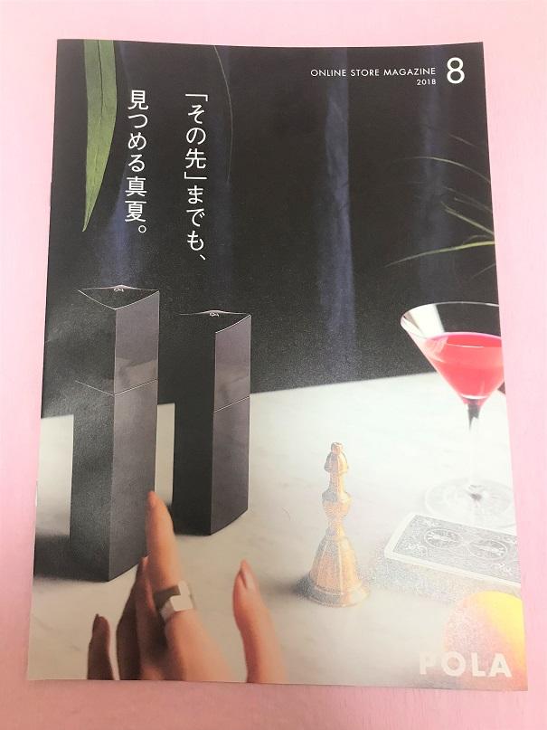 f:id:yurara77:20180802192347j:plain