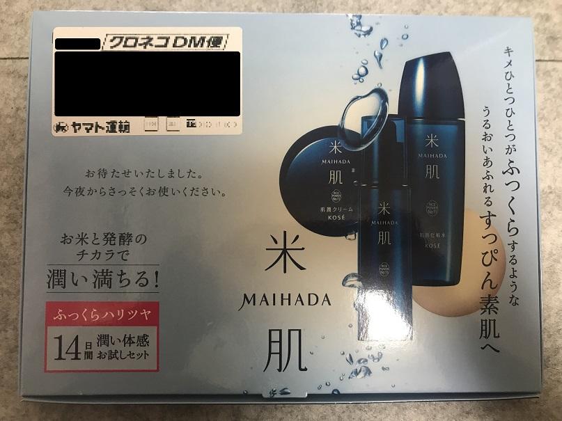f:id:yurara77:20180804185730j:plain