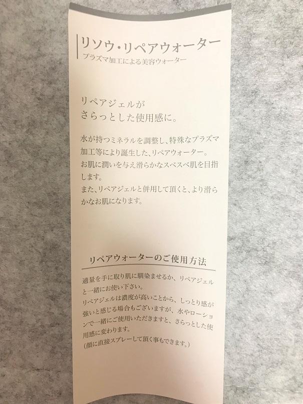 f:id:yurara77:20180804201018j:plain