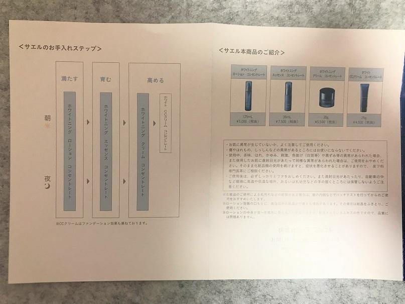 f:id:yurara77:20180804204453j:plain