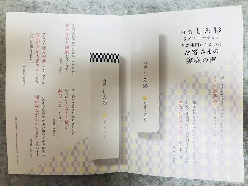 f:id:yurara77:20180805190934j:plain