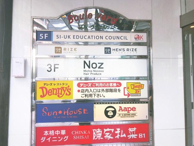 リゼクリニック渋谷院無料カウンセリング