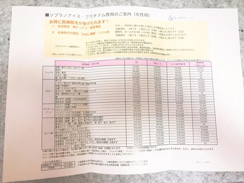 f:id:yurara77:20180902165626j:plain