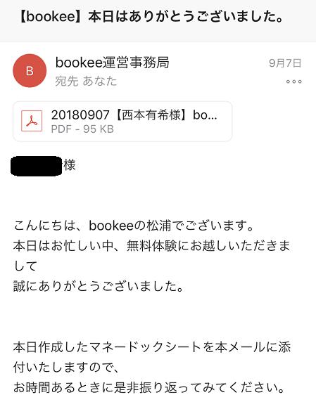 f:id:yurara77:20180909153948p:plain