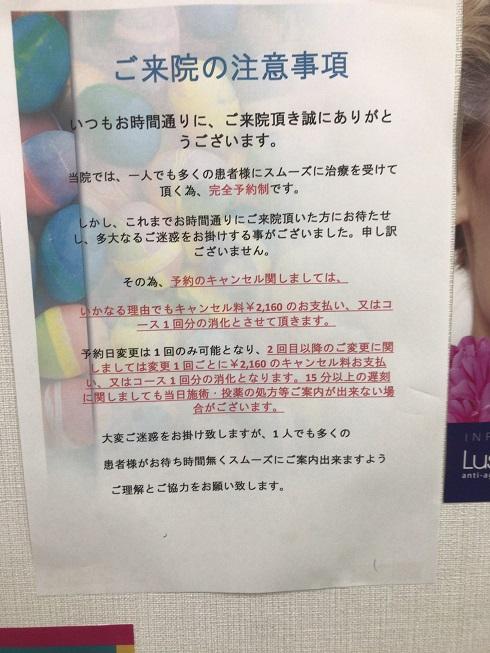 中央クリニック脱毛カウンセリング新宿