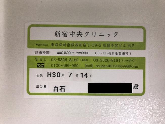 f:id:yurara77:20180909213503j:plain